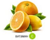 Витамин-С