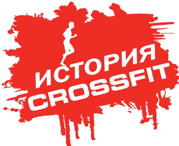 история развития Кроссфита