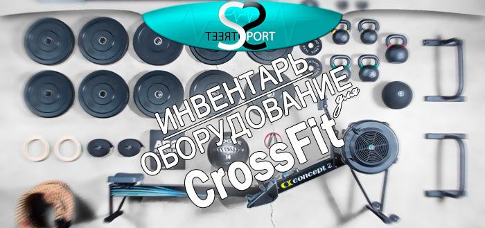 оборудование/инвентарь для КроссФита