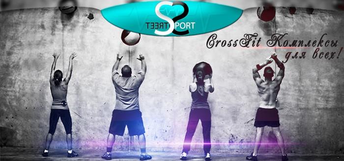 Кроссфит комплекс упражнений для всех людей.