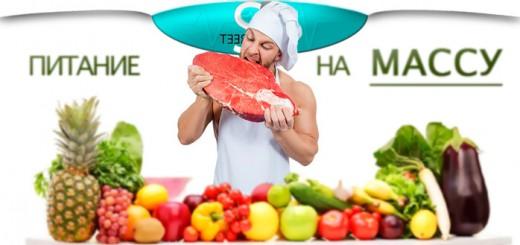 Питание диета для набора мышечной массы тела