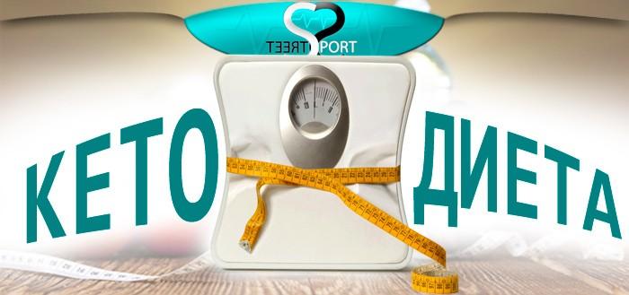 кето-диета-похудение