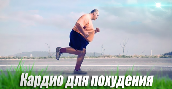 Кардио-для-похудения
