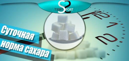 Нормы сахара