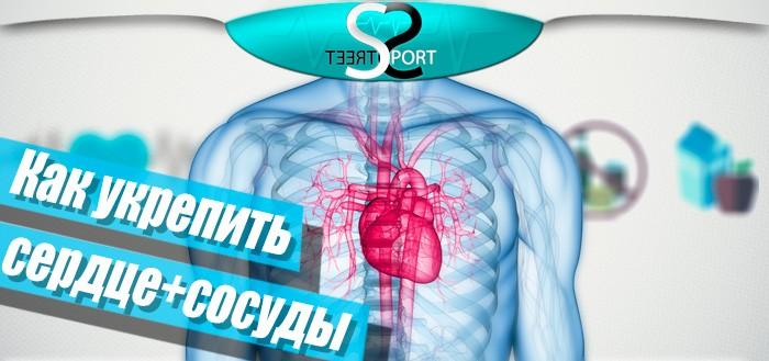 Как укрепить стенки сердца
