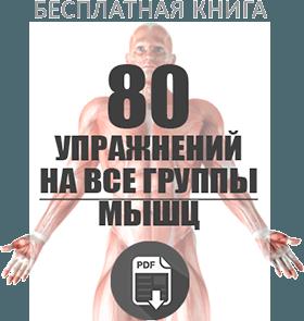 80upragneny