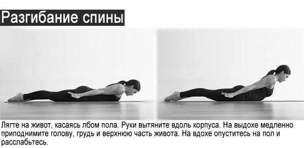 Разгибание-спины