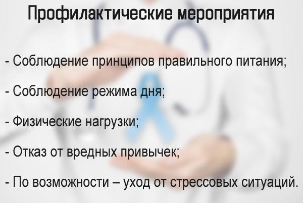 лечить-сбой-гормональный