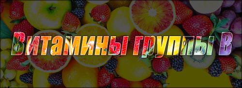 витамины-В