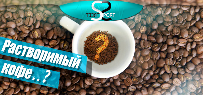 вред растворимого кофе