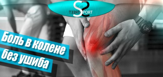 опухоль боль в колене