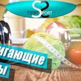 жиросжигающие продукты топ список
